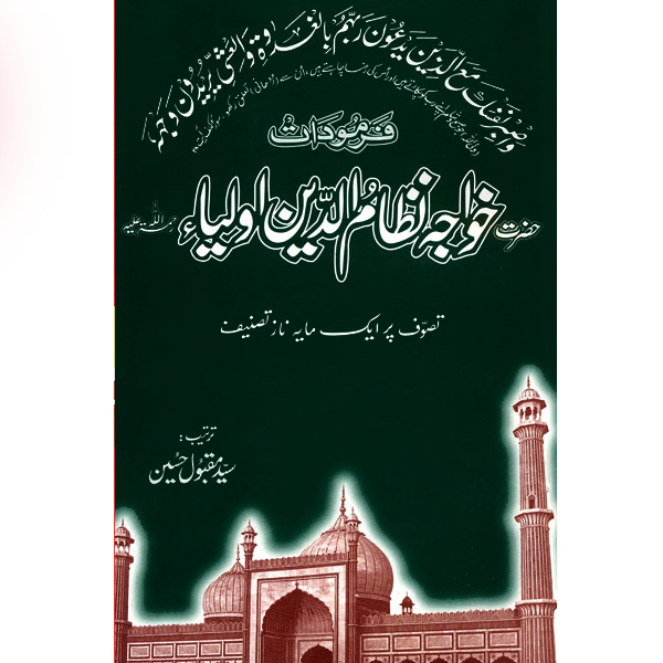 Order your copy of Farmudat Hazrat Nizamuddin Aulia published by Ferozsons from Urdu Book to get a huge discount along with  Shipping and chance to win  books in the book fair and Urdu bazar online.