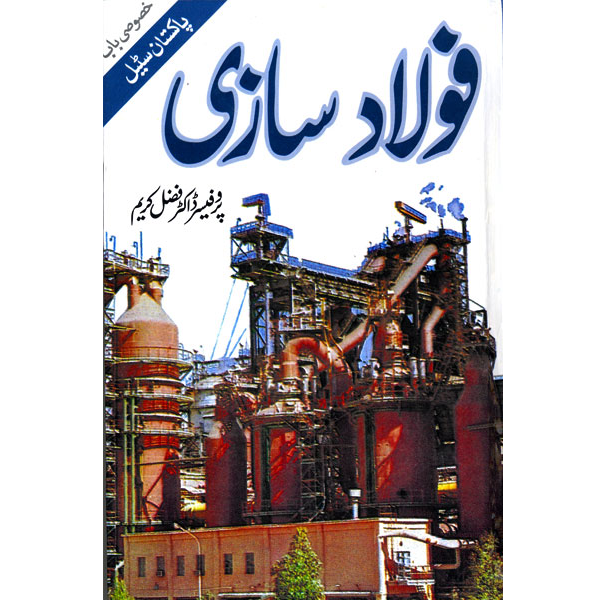 Order your copy of Faulad Sazi published by Ferozsons from Urdu Book to get a huge discount along with  Shipping and chance to win  books in the book fair and Urdu bazar online.