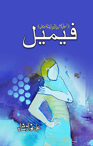 Order your copy of Female published by Ilm-o-Irfan Publishers from Urdu Book to get a huge discount along with FREE Shipping and chance to win free books in the book fair and Urdu bazar online.