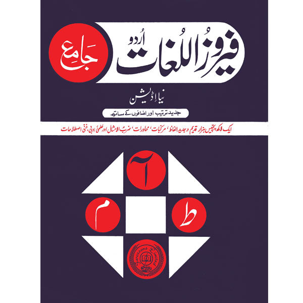 Order your copy of Feroz-Ul-Lughaat Urdu Jamay (B&W) published by Ferozsons from Urdu Book to get a huge discount along with  Shipping and chance to win  books in the book fair and Urdu bazar online.