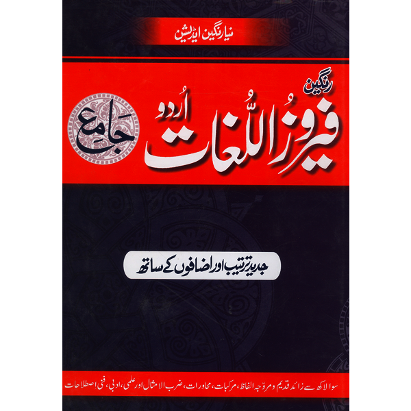 Order your copy of Feroz Ul Lughat Urdu Jamay Rangeen published by Ferozsons from Urdu Book to get a huge discount along with  Shipping and chance to win  books in the book fair and Urdu bazar online.