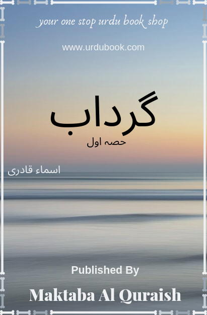 Order your copy of Gardaab (Part 1) published by Maktaba Al Quraish Publications from Urdu Book to get a huge discount along with  Shipping and chance to win  books in the book fair and Urdu bazar online.