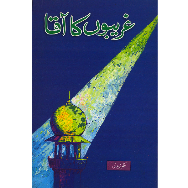 Order your copy of Gharibon Ka Aqa published by Ferozsons from Urdu Book to get a huge discount along with  Shipping and chance to win  books in the book fair and Urdu bazar online.