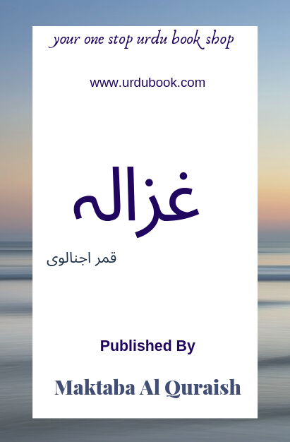 Order your copy of Ghazala published by Maktaba Al Quraish Publications from Urdu Book to get a huge discount along with  Shipping and chance to win  books in the book fair and Urdu bazar online.