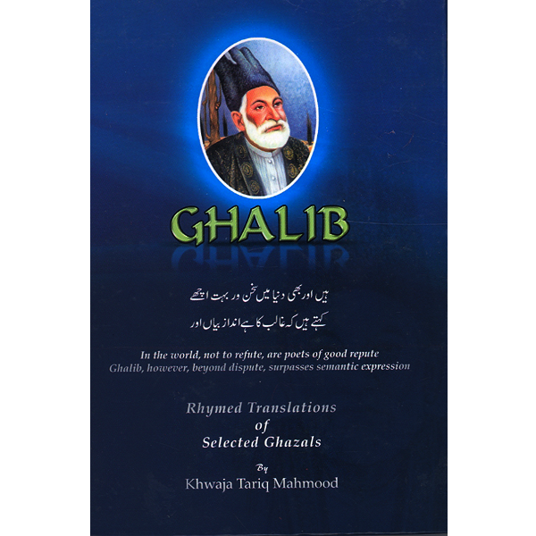 Order your copy of Ghalib (Pocket Eng To Urdu) published by Ferozsons from Urdu Book to get a huge discount along with  Shipping and chance to win  books in the book fair and Urdu bazar online.