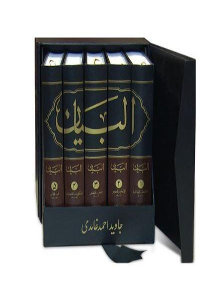 Order your copy of (GIFT BOX) AL-BAYAN - COMPLETE SET گفٹ بوکس (البیان) ۔ مکمل سیٹ published by Al-Mawrid from Urdu Book to get discount along with vouchers and chance to win  books in Pak book fair.