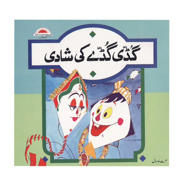 Order your copy of Gudi Guday Ki Shadi published by Ferozsons from Urdu Book to get a huge discount along with  Shipping and chance to win  books in the book fair and Urdu bazar online.