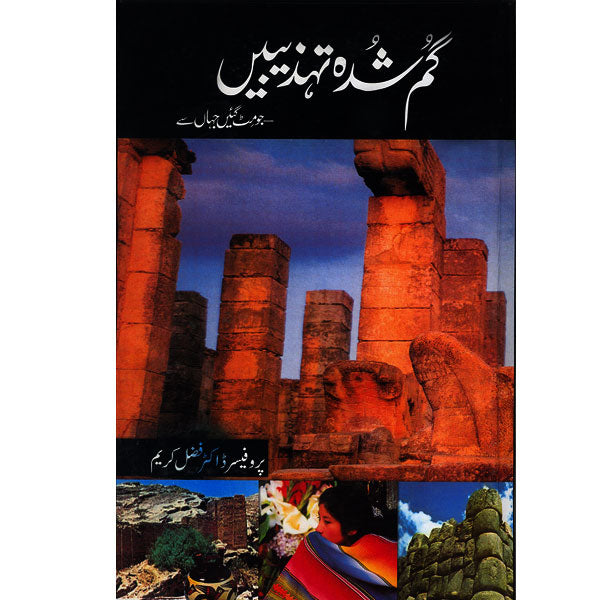 Order your copy of Gum-Shudah Tahzebein published by Ferozsons from Urdu Book to get a huge discount along with  Shipping and chance to win  books in the book fair and Urdu bazar online.