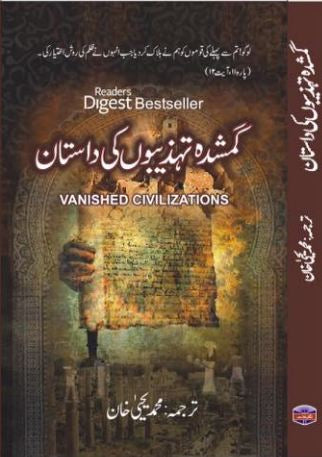 Order your copy of Gumshuda Tahzeebon Ki Dastaan گمشدہ تہزیبوں کی داستان published by Nigarshat Publishers from Urdu Book to get discount along with surprise gifts and chance to win  books in Pak book fair.