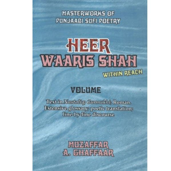 Order your copy of HEER WAARIS SHAH (Set Of 6 Vols) published by Ferozsons from Urdu Book to get a huge discount along with  Shipping and chance to win  books in the book fair and Urdu bazar online.