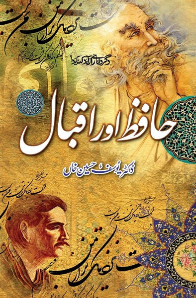 Order your copy of Hafiz aur Iqbal حافظ اور اقبال published by Book Corner from Urdu Book to get discount along with vouchers and chance to win books in Pak book fair.