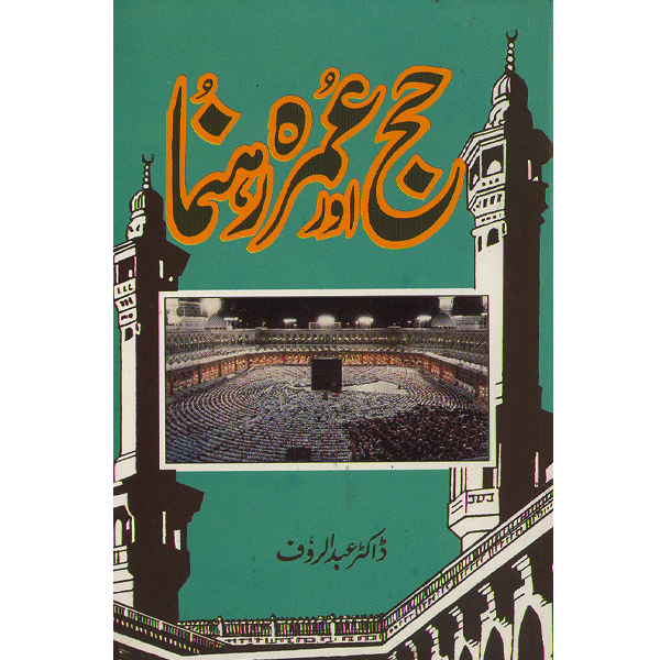 Order your copy of Hajj Aur Umarh Rehnuma published by Ferozsons from Urdu Book to get a huge discount along with  Shipping and chance to win  books in the book fair and Urdu bazar online.