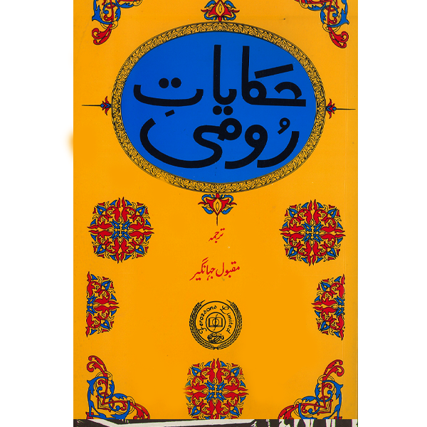 Order your copy of Hakayaat E Roomi published by Ferozsons from Urdu Book to get a huge discount along with  Shipping and chance to win  books in the book fair and Urdu bazar online.