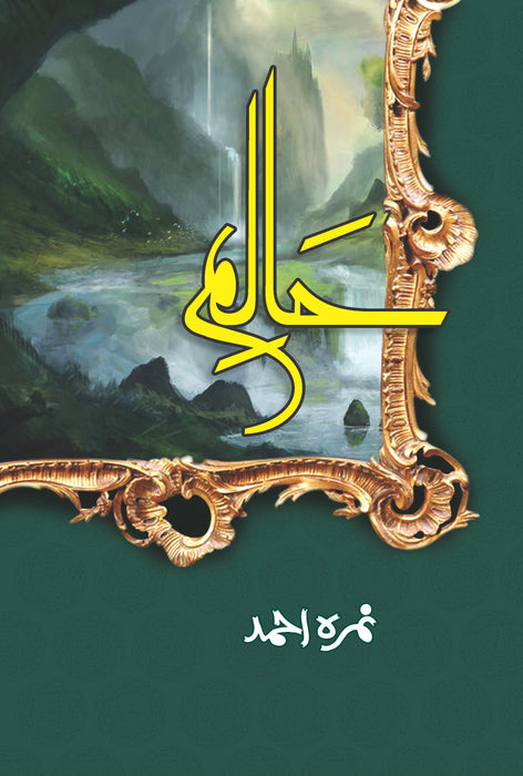 Order your copy of Haalim (by Nimra Ahmad) published by Ilm-o-Irfan Publishers from Urdu Book to get a huge discount along with  Shipping and chance to win  books in the book fair and Urdu bazar online.