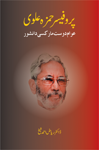 Order your copy of Professor Hamza Alvi from Urdu Book to get huge discount along with  Shipping across Pakistan and international delivery facility.