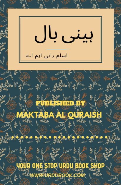 Order your copy of Hannibal published by Maktaba Al Quraish Publications from Urdu Book to get a huge discount along with  Shipping and chance to win  books in the book fair and Urdu bazar online.