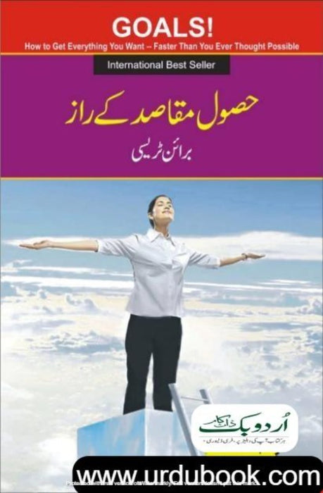 Order your copy of Hasool e Maqasad Kay Raaz - حصول مقاصد کے راز from Urdu Book to earn reward points along with fast Shipping and chance to win books in the book fair and Urdu bazar online.