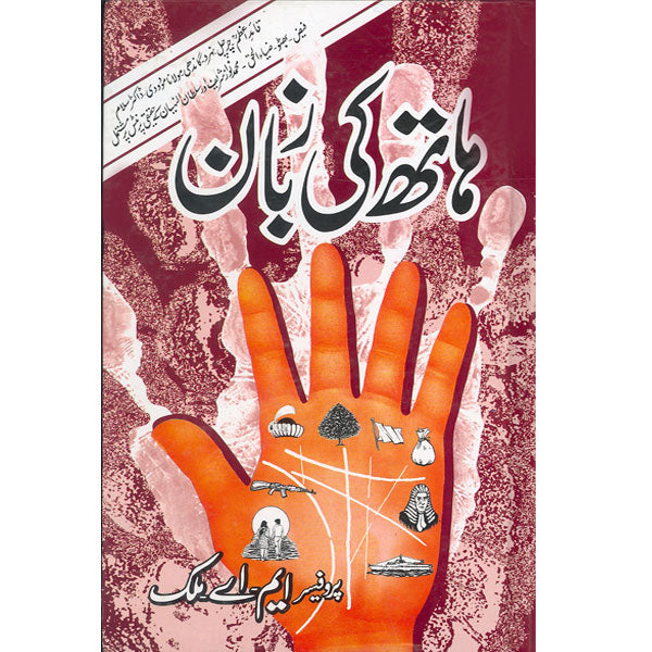Order your copy of Haath Ki Zuban published by Ferozsons from Urdu Book to get a huge discount along with  Shipping and chance to win  books in the book fair and Urdu bazar online.