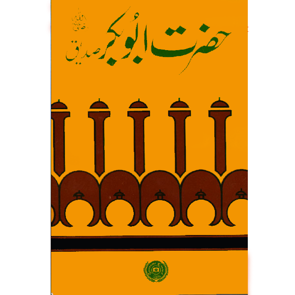 Order your copy of Hazart Abu Bakar Saddique published by Ferozsons from Urdu Book to get a huge discount along with  Shipping and chance to win  books in the book fair and Urdu bazar online.