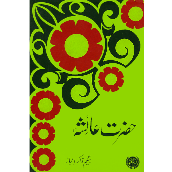 Order your copy of Hazart Ayesha R.A published by Ferozsons from Urdu Book to get a huge discount along with  Shipping and chance to win  books in the book fair and Urdu bazar online.
