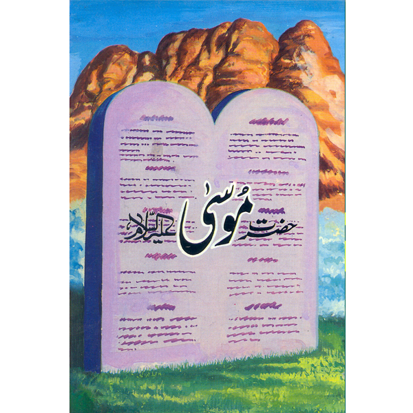Order your copy of Hazrat Musa A.S published by Ferozsons from Urdu Book to get a huge discount along with  Shipping and chance to win  books in the book fair and Urdu bazar online.