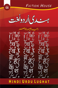 Order your copy Urdu Hindi Lughat published by Fiction House from Urdu Book to get a huge discount along with  Shipping and chance to win  books in the book fair and Urdu bazar online.