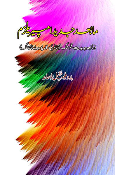 Order your copy of ما بعد جدید امپریلیزم Ma Baad Jadeed Imperialism published by Fiction House from Urdu Book to get a huge discount along with FREE Shipping and chance to win free books in the book fair and Urdu bazar online.