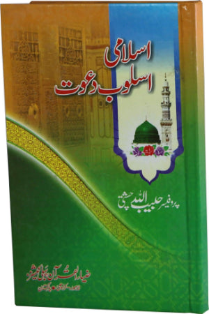 Order your copy of Islami Asloob Dawat published by Zia-ul-Quran Publishers from Urdu Book to get a huge discount along with  Shipping and chance to win  books in the book fair and Urdu bazar online.