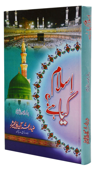 Order your copy of Islam Kya Hay? published by Zia-ul-Quran Publishers from Urdu Book to get a huge discount along with  Shipping and chance to win  books in the book fair and Urdu bazar online.