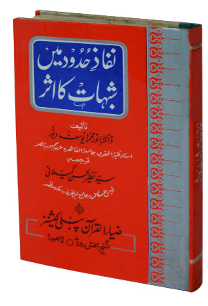 Order your copy of Nafaz Hadood Main Shuhbat Ka Asar published by Zia-ul-Quran Publishers from Urdu Book to get a huge discount along with  Shipping and chance to win  books in the book fair and Urdu bazar online.