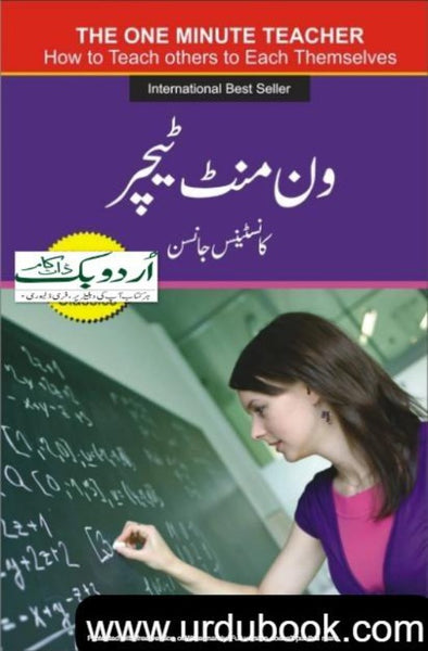 Order your copy of One Minute Teacher ون منٹ ٹیچر from Urdu Book to earn reward points along with fast Shipping and chance to win books in the book fair and Urdu bazar online.