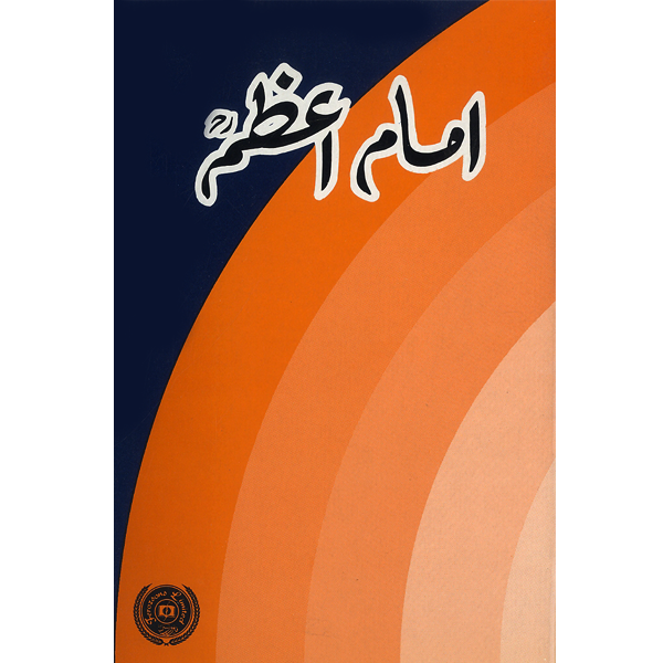 Order your copy of Imam-E-Azam published by Ferozsons from Urdu Book to get a huge discount along with  Shipping and chance to win  books in the book fair and Urdu bazar online.