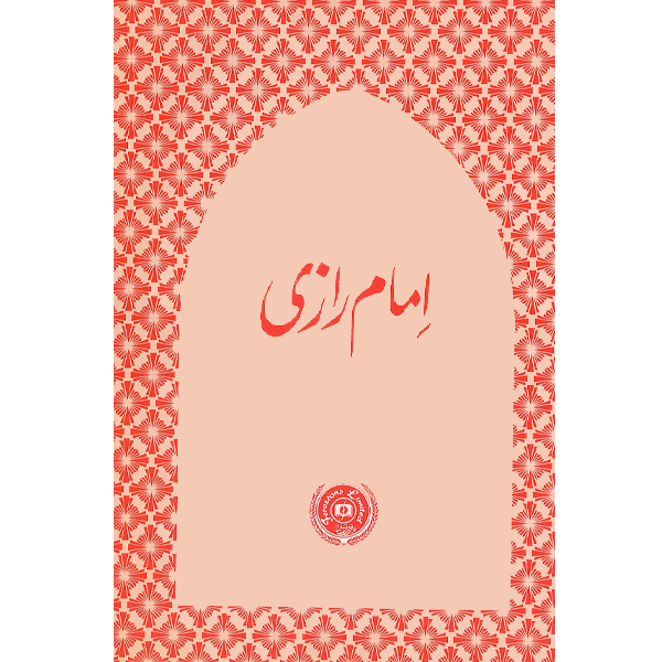 Order your copy of Imam Raazi published by Ferozsons from Urdu Book to get a huge discount along with  Shipping and chance to win  books in the book fair and Urdu bazar online.
