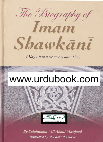 Order your copy of The Biography of Imam Shawkani from Urdu Book to earn reward points along with fast Shipping and chance to win books in the book fair and Urdu bazar online.