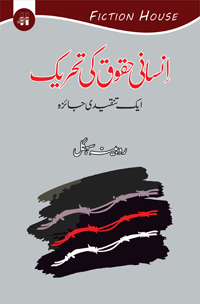 Insani Haqooq ki Tehreek in urdu at www.urdubook.com with free delivery
