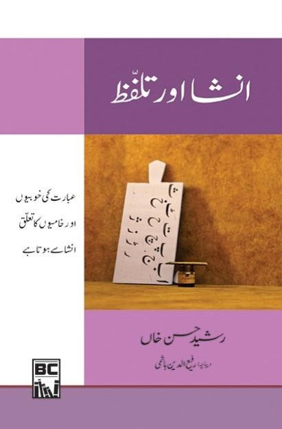 Order your copy of Insha aur Talaffuz انشا ور تلفظ published by Book Corner from Urdu Book to get discount along with vouchers and chance to win books in Pak book fair.
