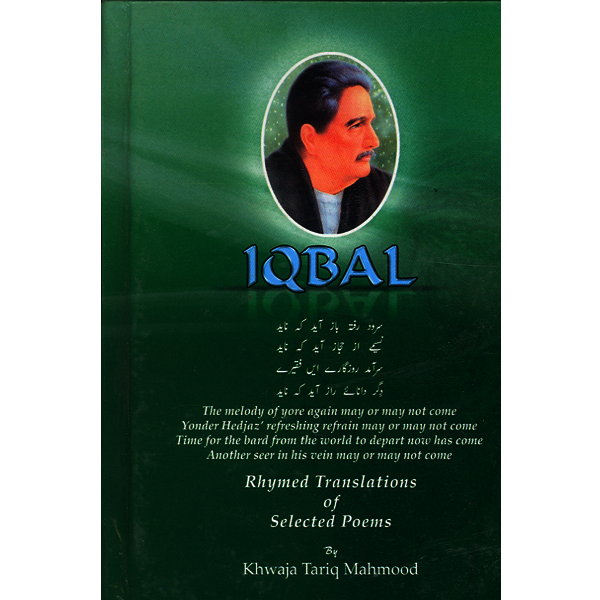 Order your copy of Iqbal published by Ferozsons from Urdu Book to get a huge discount along with FREE Shipping and chance to win free books in the book fair and Urdu bazar online.