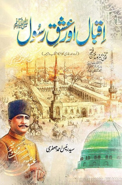 Order your copy of Iqbal aur Ishq e Rasool اقبال اور عشق رسول ﷺ published by Book Corner from Urdu Book to get discount along with vouchers and chance to win books in Pak book fair.