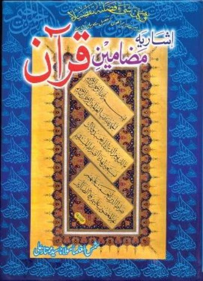 Order your copy of Ishariya Mazameen e Quran (اشاریہ مضامین قرآن (جدید کمپیوٹر ایڈیشن from Urdu Book to earn reward points and free shipping on eligible orders.