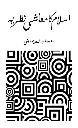 Order your copy of Islam Ka Muashi Nazariya from Urdu Book to earn reward points and free shipping on eligible orders.