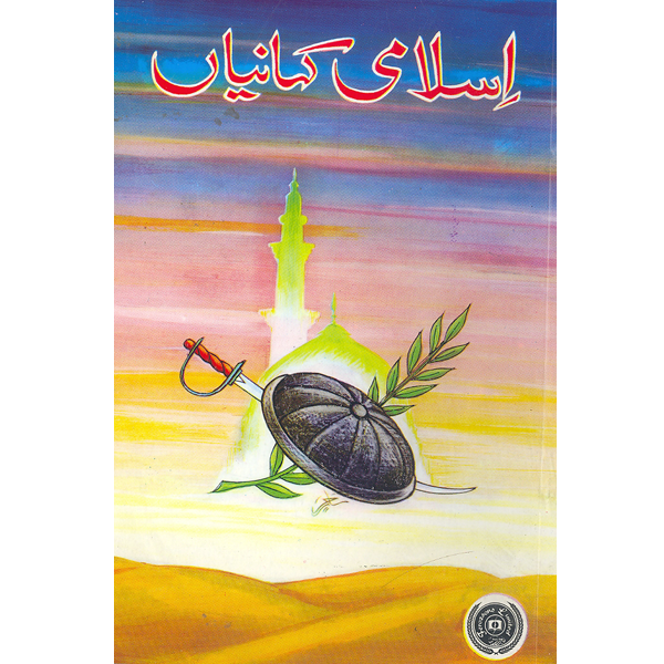 Order your copy of Islami Khahanian published by Ferozsons from Urdu Book to get a huge discount along with  Shipping and chance to win  books in the book fair and Urdu bazar online.