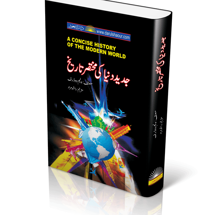 Order your copy of جدید دنیا کی مختصر تاریخ – A CONCISE HISTORY OF THE MODREN WORLD published by Dar ul Shaour Publishers and Book Sellers from Urdu Book to get a huge discount along with  Shipping and chance to win  books in the book fair and Urdu bazar online.