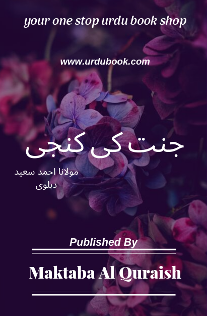 Order your copy of Jannat Ki Kunji published by Maktaba Al Quraish Publications from Urdu Book to get a huge discount along with  Shipping and chance to win  books in the book fair and Urdu bazar online.