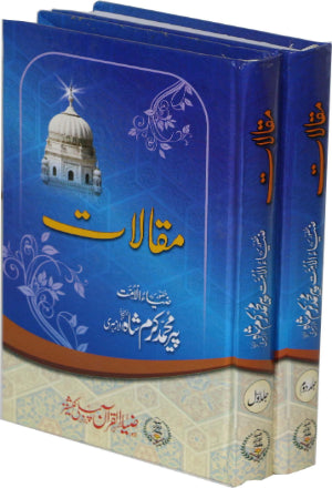 Order your copy of Maqalat (Pir Muhamad Karam Shah) 2 Vols. Set published by Zia-ul-Quran Publishers from Urdu Book to get a huge discount along with  Shipping and chance to win  books in the book fair and Urdu bazar online.
