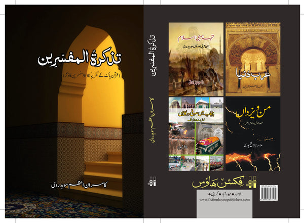 Order your copy of تزکرۃ المفسرین Tazkarah Al-Mufasareen published by Fiction House from Urdu Book to get a huge discount along with  Shipping and chance to win  books in the book fair and Urdu bazar online.