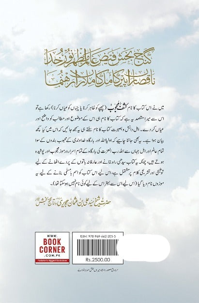 Order your copy of Kasfh ul Mahjub - Urdu کشف المحجوب - اردو published by Book Corner from Urdu Book to get discount along with vouchers and chance to win books in Pak book fair.