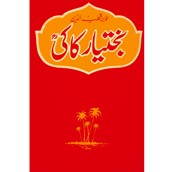 Order your copy of Khawaja Qutab Ul Din Bakhtiyar Kaki published by Ferozsons from Urdu Book to get a huge discount along with  Shipping and chance to win  books in the book fair and Urdu bazar online.