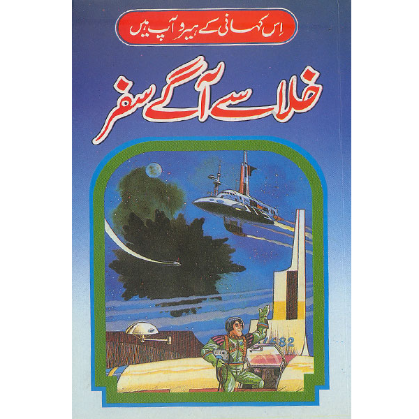 Order your copy of Khlaa Say Agay Saffar published by Ferozsons from Urdu Book to get a huge discount along with FREE Shipping and chance to win free books in the book fair and Urdu bazar online.