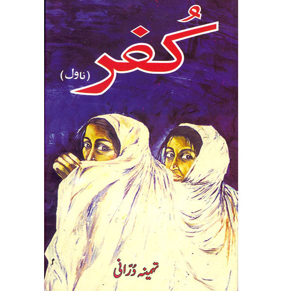 Order your copy of Khufar published by Ferozsons from Urdu Book to get a huge discount along with  Shipping and chance to win  books in the book fair and Urdu bazar online.