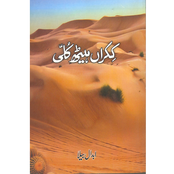 Order your copy of Kichran Heith Kulli published by Ferozsons from Urdu Book to get a huge discount along with  Shipping and chance to win  books in the book fair and Urdu bazar online.